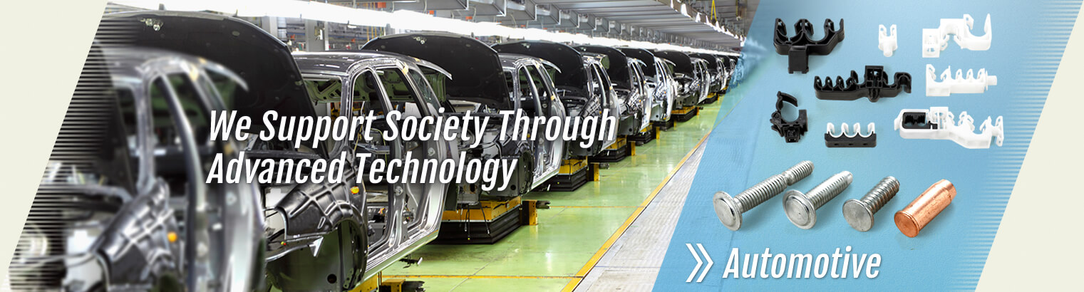 Automotive|We support society through advanced technology.|NSW | NIPPON STUD WELDING Co., Ltd.