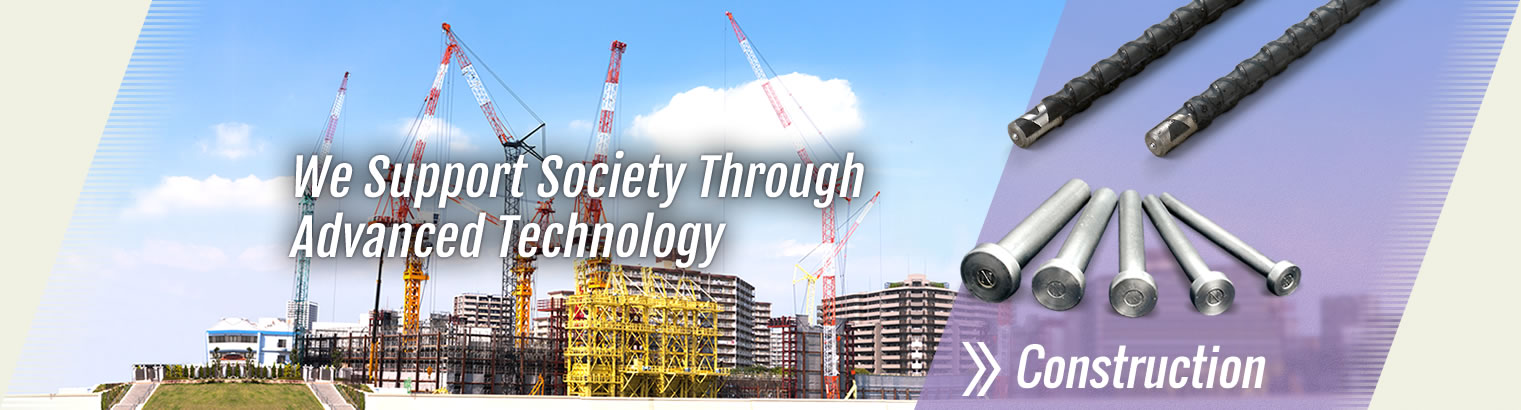 Construction|We support society through advanced technology.|NSW | NIPPON STUD WELDING Co., Ltd.