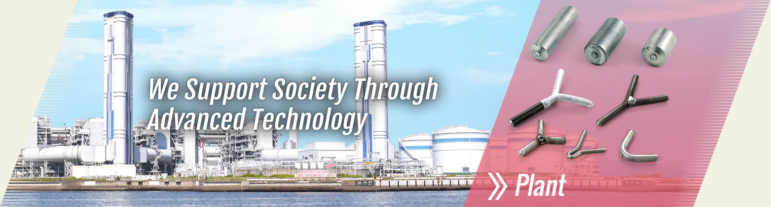 Plant|We support society through advanced technology.|NSW | NIPPON STUD WELDING Co., Ltd.